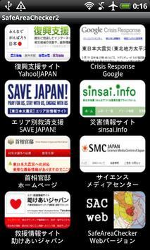 SafeAreaChecker2 apk screenshot