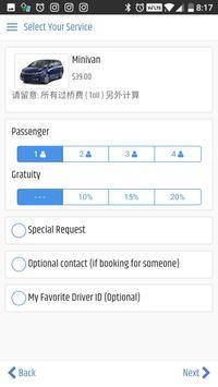 準時点车 JT Car Service screenshot 2