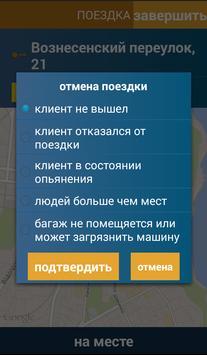 Cabber Driver apk screenshot