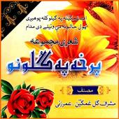 Rubai Aw Ghazal icon