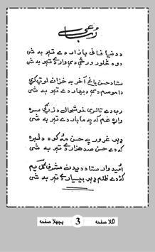 Rubai Aw Ghazal screenshot 2