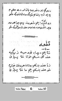 Rubai Aw Ghazal screenshot 5