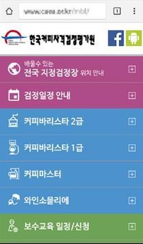 한국커피자격검정평가원 poster