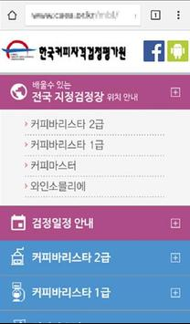한국커피자격검정평가원 screenshot 1