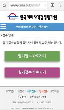 한국커피자격검정평가원 screenshot 2