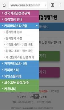 한국커피자격검정평가원 screenshot 3