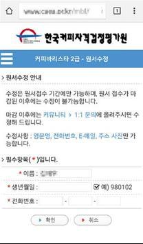 한국커피자격검정평가원 screenshot 4