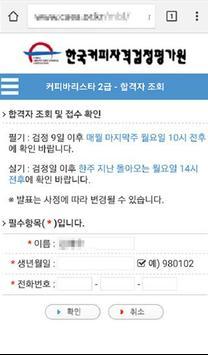 한국커피자격검정평가원 screenshot 5