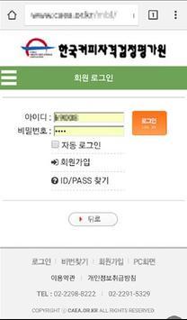 한국커피자격검정평가원 screenshot 6
