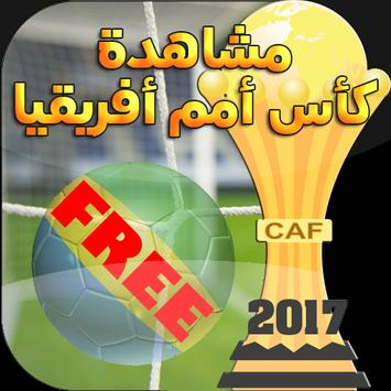 مشاهدة كأس أمم أفريقيا Prank poster