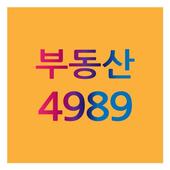 부동산4989 icon