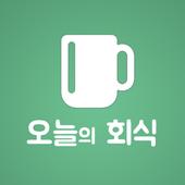 오늘의회식 - DS icon