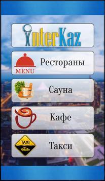 Interkaz мобильная визитница screenshot 2