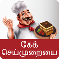 Tamil Cake Recipes