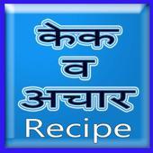 Cake N Pickle Recipe icon