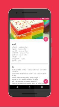 Cake Recipes in Hindi screenshot 3