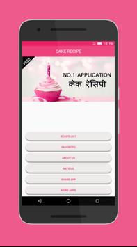 Cake Recipes in Hindi poster