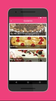 Cake Recipes in Hindi screenshot 4