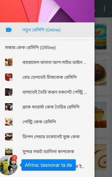 মজার কেক রেসিপি poster