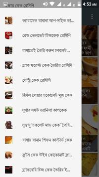 মজার কেক রেসিপি screenshot 1