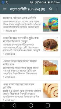 মজার কেক রেসিপি apk screenshot
