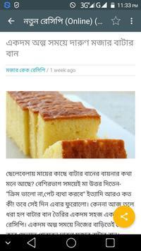 মজার কেক রেসিপি screenshot 5