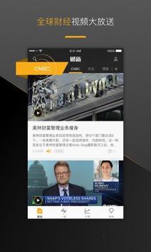 财新 apk screenshot