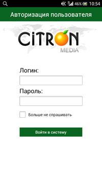 Цитрон: мобильный центр poster