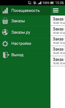 Цитрон: мобильный центр apk screenshot