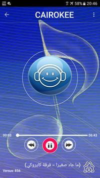 أغاني كايروكي 2018 بدون نت - cairokee screenshot 4