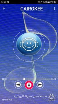 أغاني كايروكي 2018 بدون نت - cairokee screenshot 5
