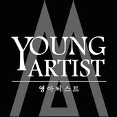 영 아티스트 매거진 icon