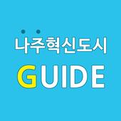나주혁신도시가이드 icon