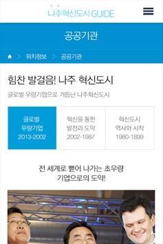 나주혁신도시가이드 screenshot 1