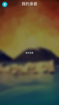 超级变声 apk screenshot
