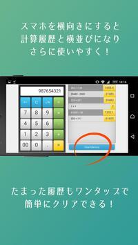 シンプル履歴電卓 apk screenshot