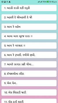 Gujarati Baal Geet screenshot 1