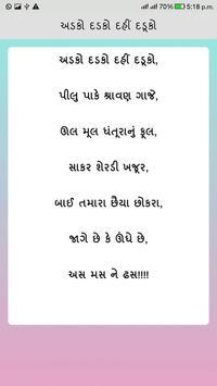 Gujarati Baal Geet screenshot 2