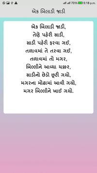 Gujarati Baal Geet screenshot 3