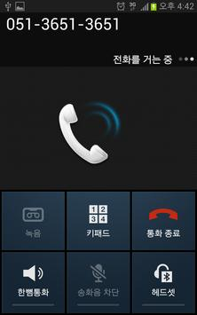 365일 대리운전, 대리원전, 대리, 운전 apk screenshot