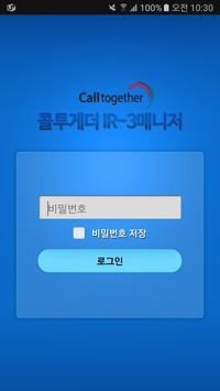 콜투게더 행사매니저3 screenshot 1