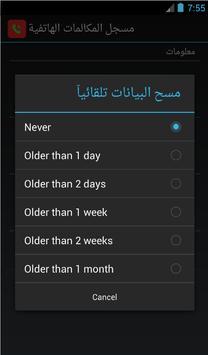 تسجيل المكالمات مجانا 2016 screenshot 3