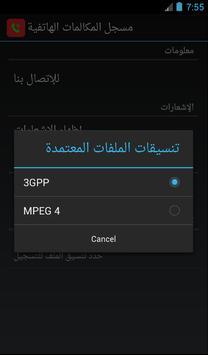 تسجيل المكالمات مجانا 2016 screenshot 4