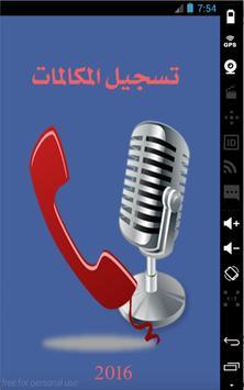 تسجيل المكالمات مجانا 2016 poster