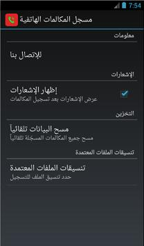تسجيل المكالمات مجانا 2016 screenshot 2