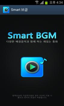 BGM-사랑만들기 달콤한통화,알리바이,배경음악 poster