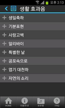 BGM-사랑만들기 달콤한통화,알리바이,배경음악 screenshot 3