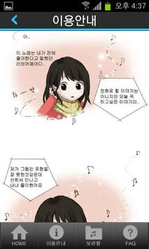 BGM-사랑만들기 달콤한통화,알리바이,배경음악 screenshot 5