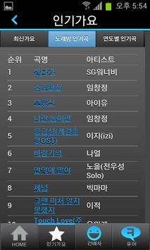 BGM-사랑만들기 달콤한통화,알리바이,배경음악 screenshot 7