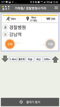 콜마너N(수도권전용,대리기사온라인가입) apk screenshot